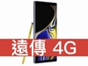 SAMSUNG Galaxy Note 9 128GB 遠傳電信 4G 4G 698 方案