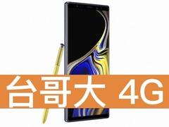 SAMSUNG Galaxy Note 9 128GB 台灣大哥大 4G 學生好Young 688 專案(免學生證)