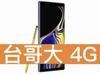 SAMSUNG Galaxy Note 9 128GB 台灣大哥大 4G 4G 飆速 699 方案
