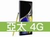 SAMSUNG Galaxy Note 9 128GB 亞太電信 4G 壹網打勁 596