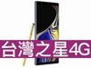 SAMSUNG Galaxy Note 9 128GB 台灣之星 4G 4G勁速方案
