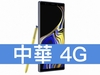 SAMSUNG Galaxy Note 9 128GB 中華電信 4G 金好講 398