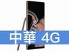 SAMSUNG Galaxy Note 9 512GB 中華電信 4G 699 精選購機方案