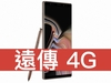 SAMSUNG Galaxy Note 9 512GB 遠傳電信 4G 4G 698 方案