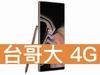 [預購] SAMSUNG Galaxy Note 9 512GB 台灣大哥大 4G 4G 飆速 699 方案