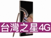 SAMSUNG Galaxy Note 9 512GB 台灣之星 4G 4G勁速方案