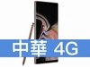[預購] SAMSUNG Galaxy Note 9 512GB 中華電信 4G 金好講 398