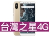小米 A2 台灣之星 4G 4G勁速599吃到飽方案(手機王獨家不限資格)