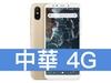小米 A2 中華電信 4G 金好講 398