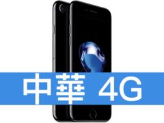 Apple iPhone 7 128GB 中華電信 4G 699 精選優惠方案