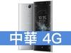 Sony Xperia XA2 Plus 中華電信 4G 699 精選購機方案