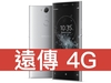 Sony Xperia XA2 Plus 遠傳電信 4G 4G 698 方案