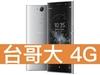 Sony Xperia XA2 Plus 台灣大哥大 4G 台灣好省 398