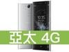 [預購] Sony Xperia XA2 Plus 亞太電信 4G 壹網打勁 596