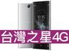 Sony Xperia XA2 Plus 台灣之星 4G 4G勁速599吃到飽方案(手機王獨家不限資格)