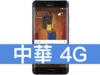 HUAWEI Mate 9 Pro 中華電信 4G 攜碼 / 月繳699 / 30 個月