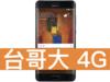 HUAWEI Mate 9 Pro 台灣大哥大 4G 4G 飆速 699 方案