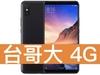 小米 Max 3 台灣大哥大 4G 4G 飆速 699 方案