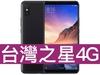 小米 Max 3 台灣之星 4G 4G勁速方案