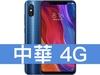 小米 8 中華電信 4G 699 精選購機方案