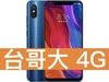 小米 8 台灣大哥大 4G 4G 飆速 699 方案