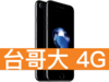 Apple iPhone 7 32GB 台灣大哥大 4G 學生好Young 688 專案(免學生證)