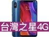 小米 8 台灣之星 4G 4G勁速599吃到飽方案(手機王獨家不限資格)