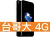 Apple iPhone 7 128GB 台灣大哥大 4G 4G 飆速 699 方案