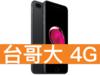 Apple iPhone 7 Plus 128GB 台灣大哥大 4G 4G 飆速 699 方案