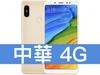 紅米 Note 5 (6GB/64GB) 中華電信 4G 699 精選購機方案