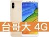 紅米 Note 5 (6GB/64GB) 台灣大哥大 4G 學生好Young 688 專案(免學生證)