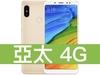 紅米 Note 5 (6GB/64GB) 亞太電信 4G 壹網打勁 596