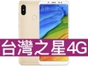 紅米 Note 5 (6GB/64GB) 台灣之星 4G 4G勁速方案