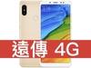 紅米 Note 5 (6GB/64GB) 遠傳電信 4G 精選 398