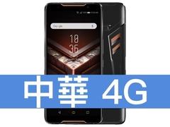 ASUS ROG Phone 512GB 中華電信 4G 699 精選購機方案