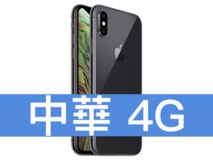 Apple iPhone XS 64GB 中華電信 4G 699 精選購機方案