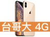 Apple iPhone XS Max 64GB 台灣大哥大 4G 4G 飆速 699 方案