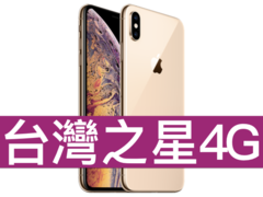Apple iPhone XS Max 256GB 台灣之星 4G 4G勁速方案