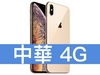 Apple iPhone XS Max 512GB 中華電信 4G 金好講 398