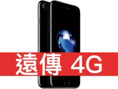 Apple iPhone 7 128GB 遠傳電信 4G 4G 698 方案