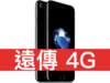 Apple iPhone 7 128GB 遠傳電信 4G 4G 698 方案