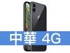 Apple iPhone XS 512GB 中華電信 4G 699 精選購機方案