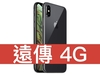 Apple iPhone XS 512GB 遠傳電信 4G 4G 698 方案