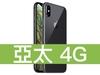 Apple iPhone XS 512GB 亞太電信 4G 壹網打勁 596