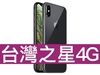 Apple iPhone XS 512GB 台灣之星 4G 4G勁速599吃到飽方案(手機王獨家不限資格)