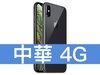 [預購] Apple iPhone XS 512GB 中華電信 4G 金好講 398