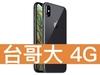 Apple iPhone XS 512GB 台灣大哥大 4G 台灣好省 398