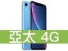 [預購] Apple iPhone XR 64GB 亞太電信 4G 壹網打勁 596