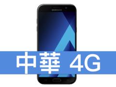 SAMSUNG GALAXY A7 2017 中華電信 4G 攜碼 / 月繳699 / 30 個月
