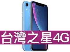 Apple iPhone XR 128GB 台灣之星 4G 4G勁速599吃到飽方案(手機王獨家不限資格)